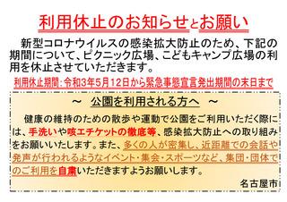 e(別添4)【現地掲示】バー.jpg